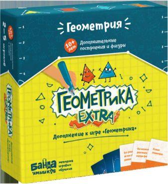 Банда умников - Геометрика Extra  (настольно-печатная игра ТМ «Банда умников») обложка книги