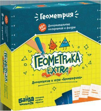 Геометрика Extra  (настольно-печатная игра ТМ «Банда умников») Банда умников