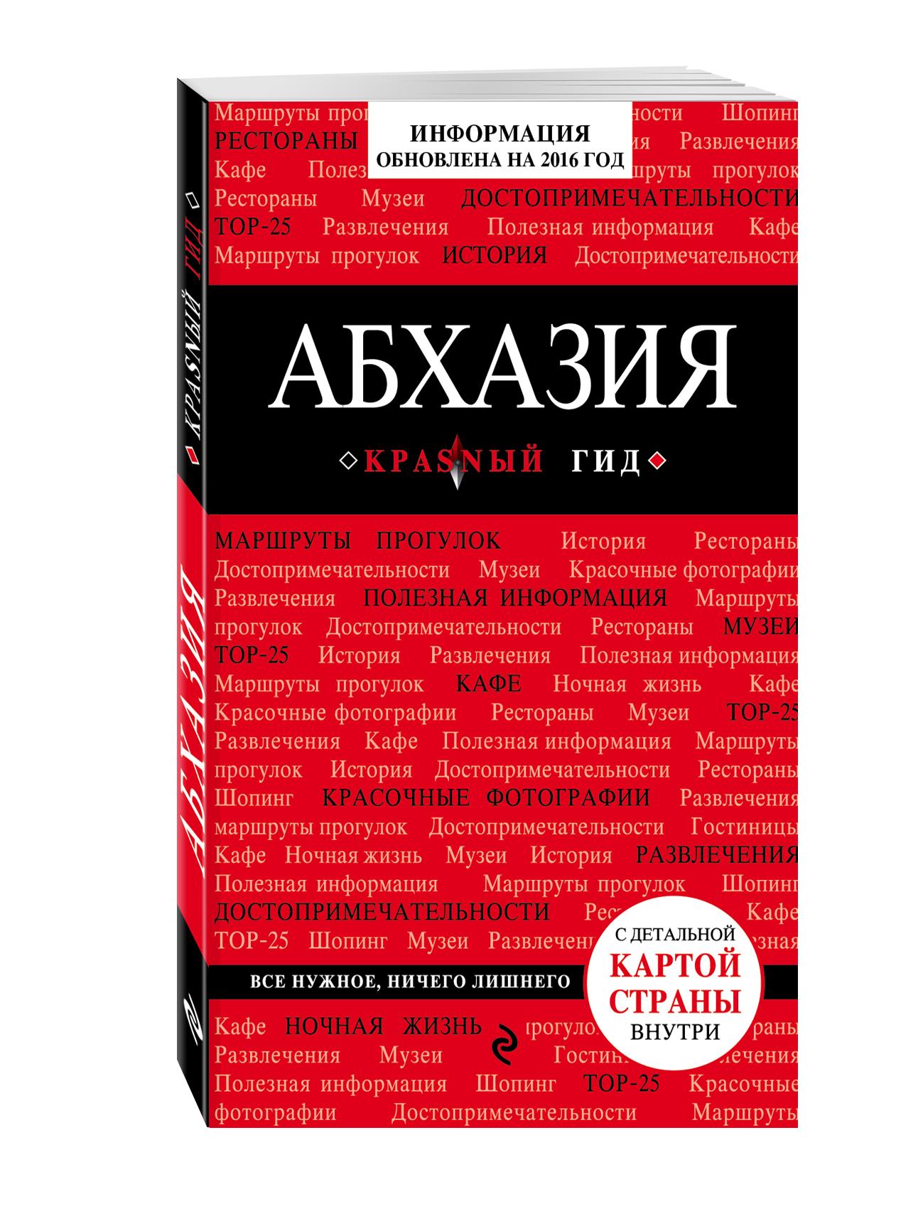 Абхазия, 2-е издание, испр. и доп.