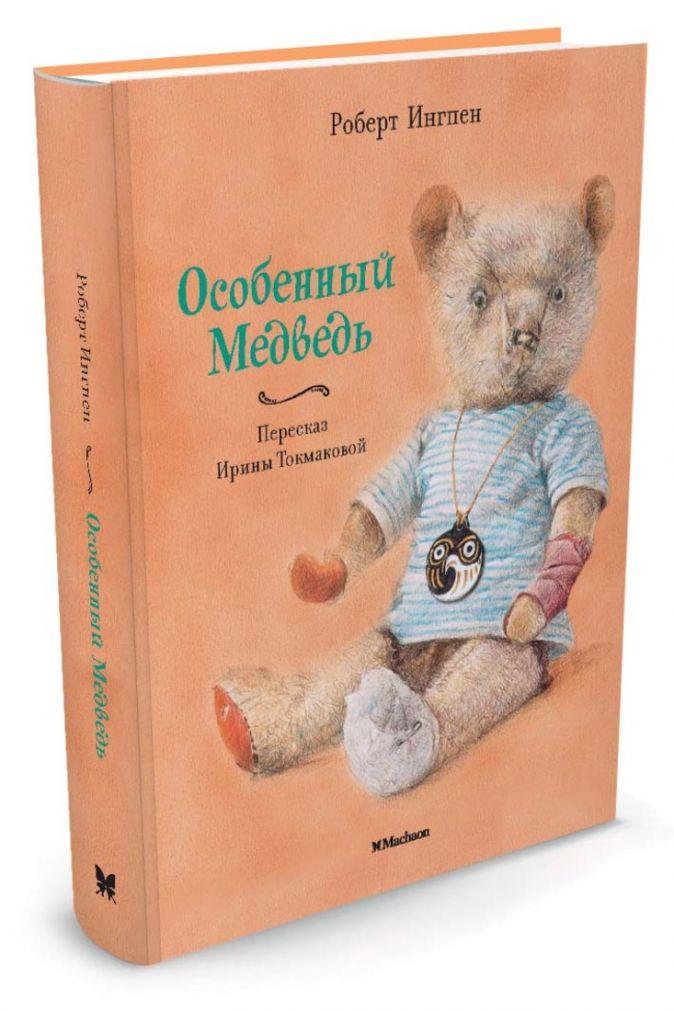 Ингпен Р., Токмакова И. - Особенный Медведь (пухлая обл.) обложка книги