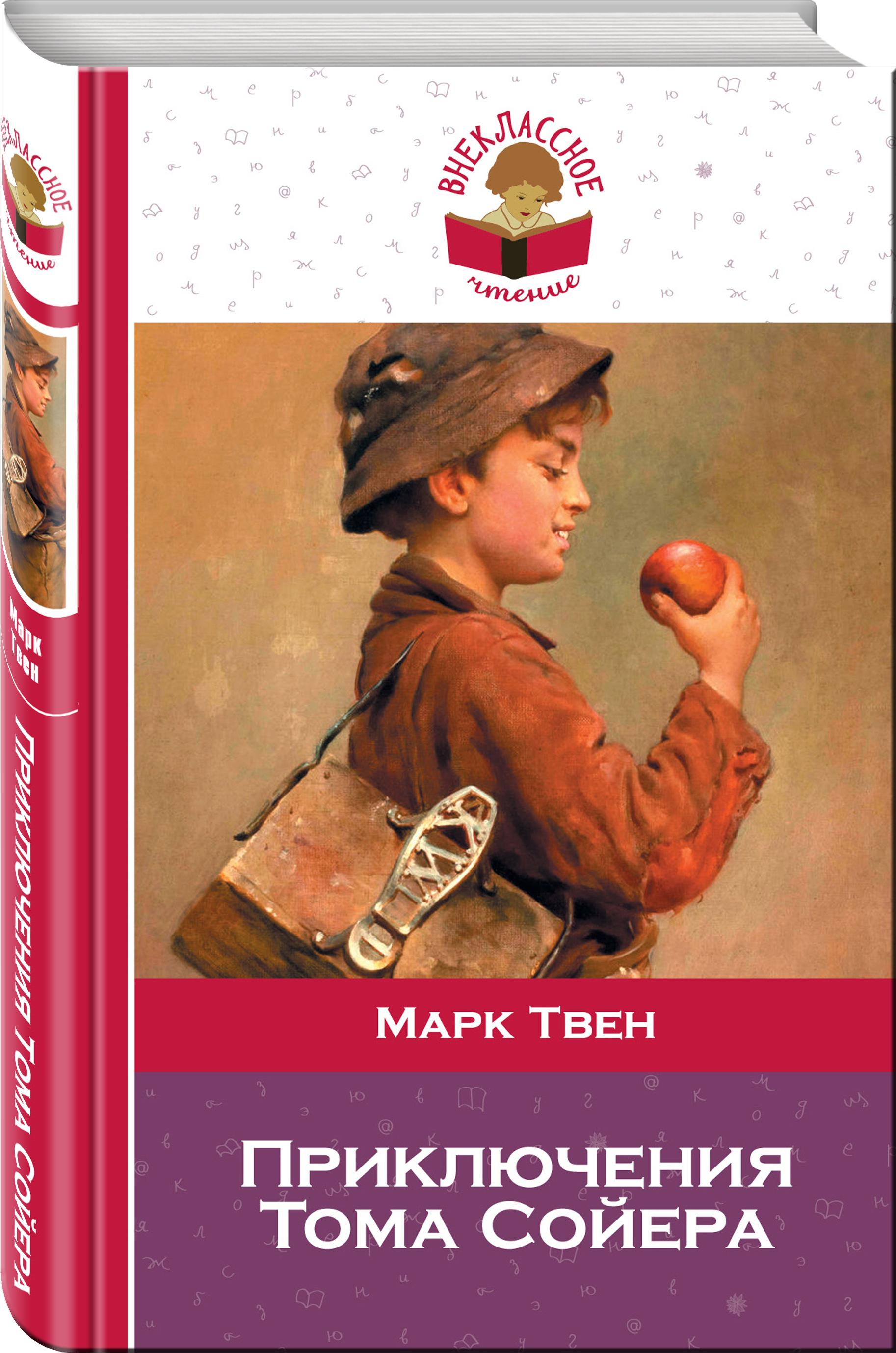 Марк Твен Приключения Тома Сойера аудиокниги 1с паблишинг аудиокнига марк твен сыскные приключения тома сойера