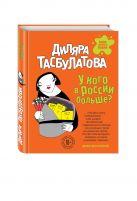 Диляра Тасбулатова - У кого в России больше?' обложка книги