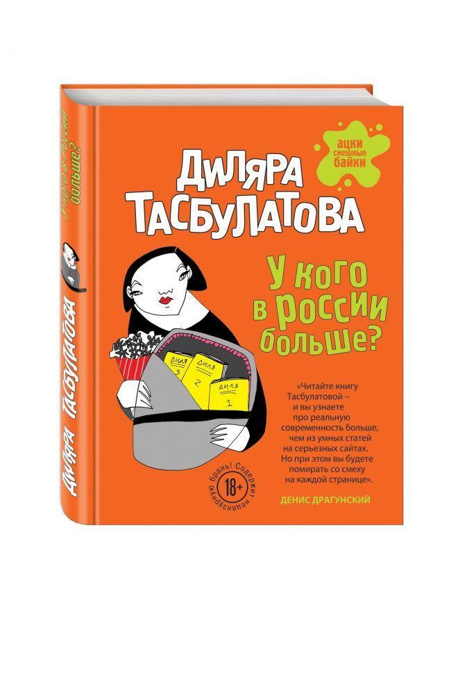 У кого в России больше? Диляра Тасбулатова