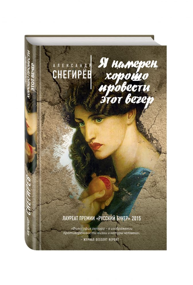 Александр Снегирёв - Я намерен хорошо провести этот вечер обложка книги