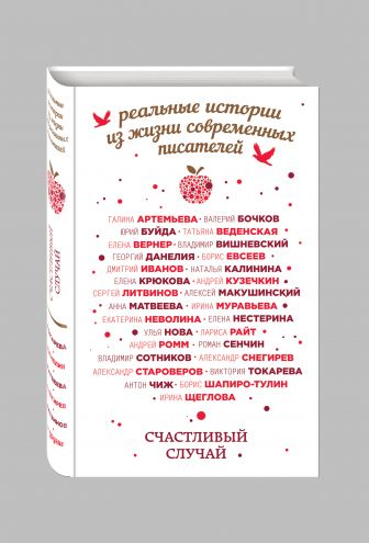 Токарева В., Матвеева А., Муравьева И. и др. - Счастливый случай обложка книги