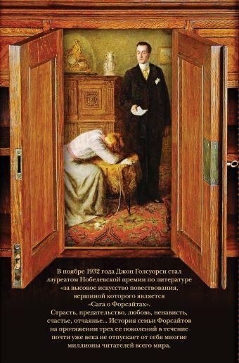 Сага о Форсайтах. Шедевр мировой литературы в одном томе Джон Голсуорси