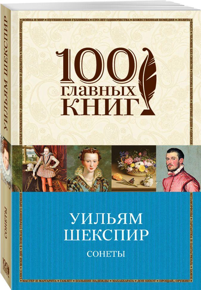 Уильям Шекспир - Сонеты обложка книги