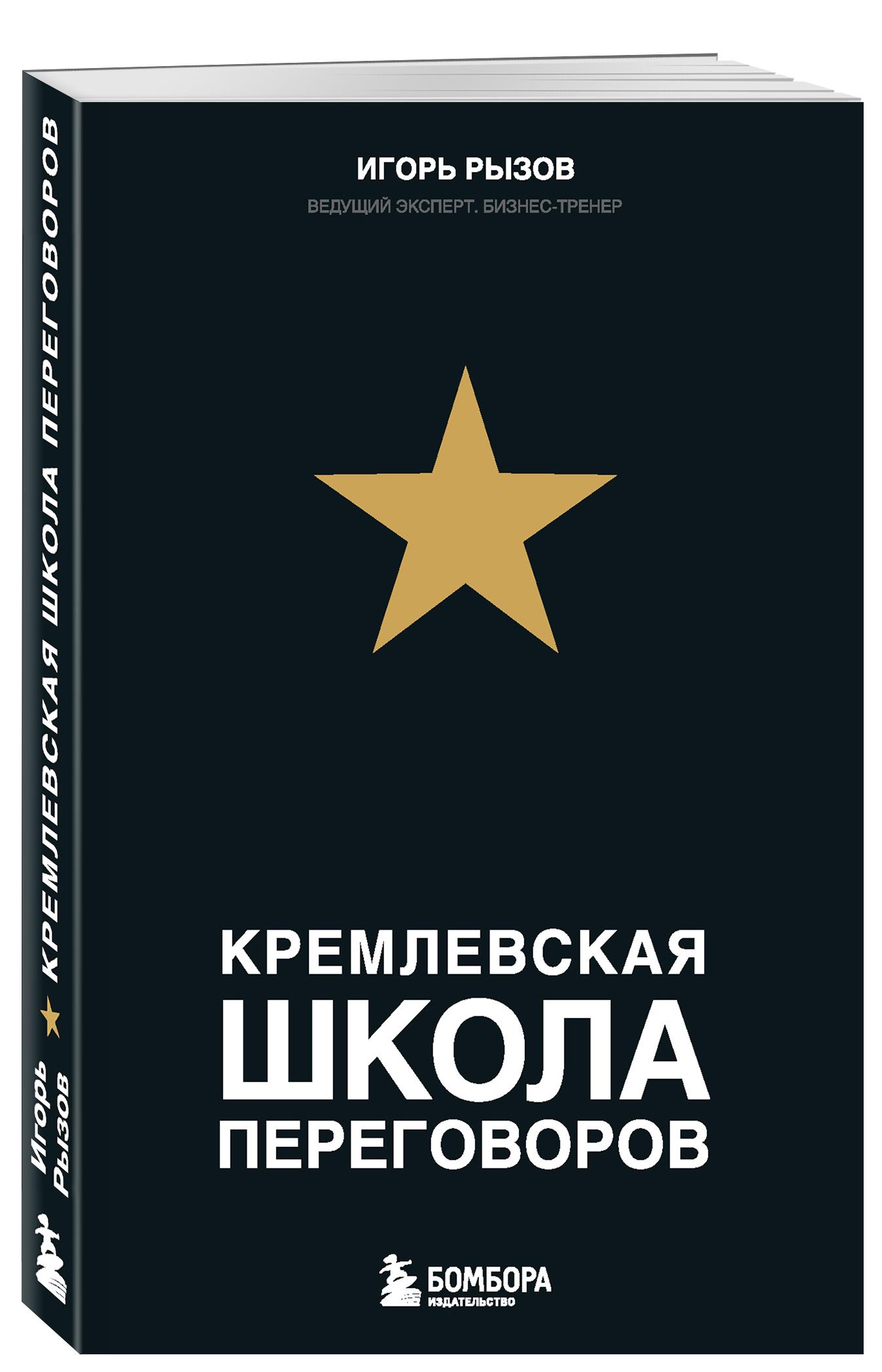 Рызов И. Кремлевская школа переговоров организация ведения переговоров учебное пособие