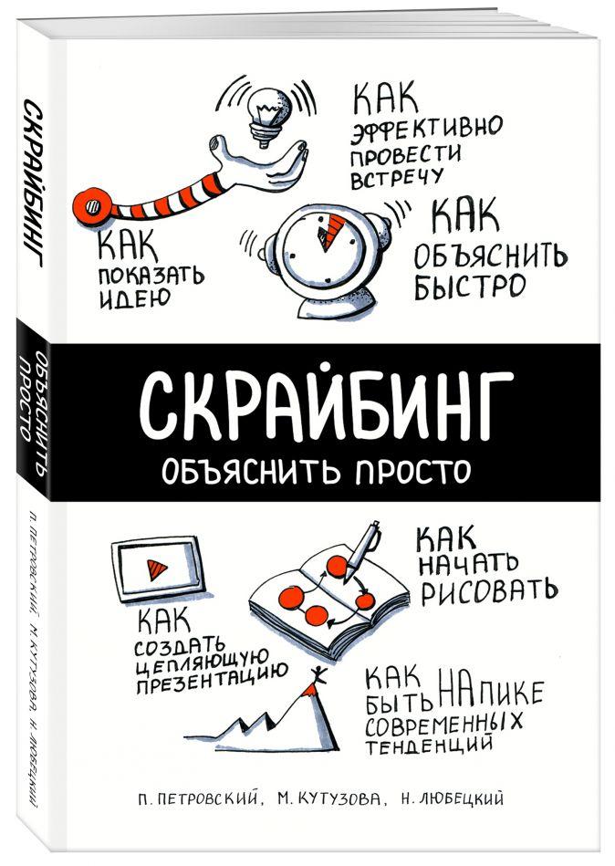 П. Петровский, Н. Любецкий, М. Кутузова - Скрайбинг. Объяснить просто обложка книги