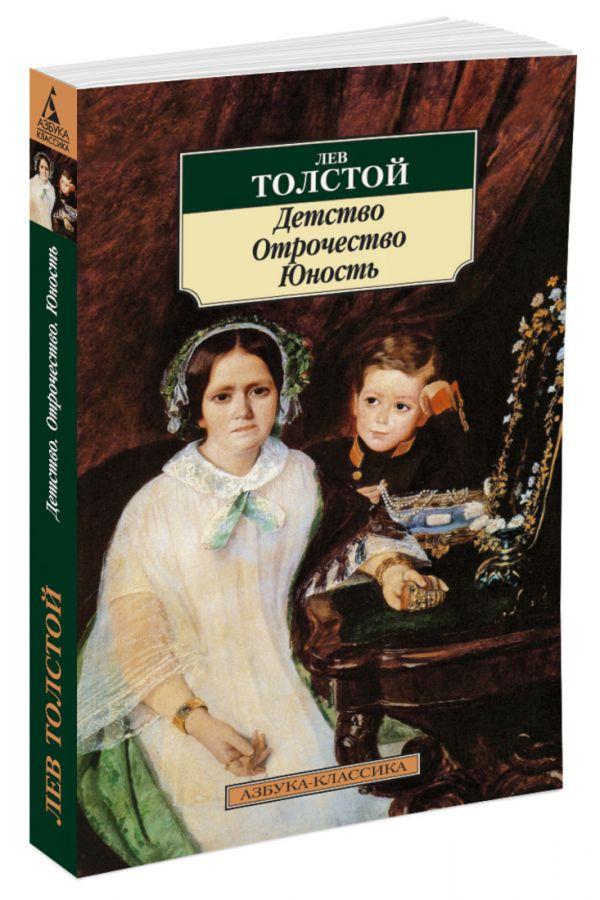 Детство/Отрочество/Юность Толстой Л.Н.