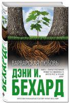 Бехард Д. - Варварская любовь' обложка книги