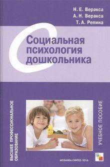 ВПО Социальная психология дошкольника