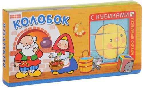 Любимые сказки с кубиками. Колобок
