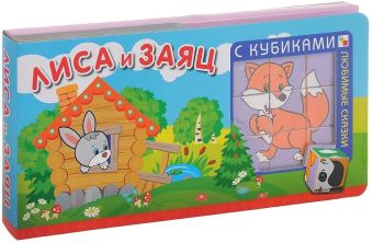 Любимые сказки с кубиками. Лиса и заяц
