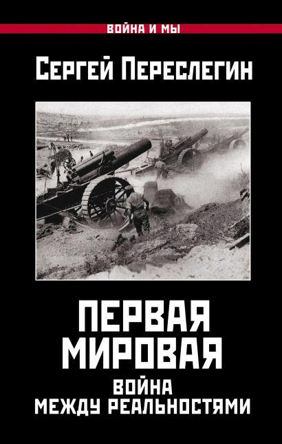 Первая Мировая. Война между Реальностями - фото 1