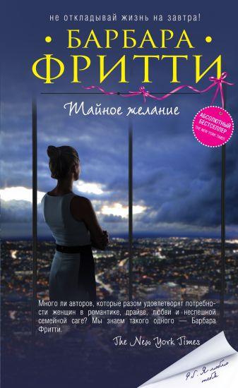 Барбара Фритти - Тайное желание обложка книги