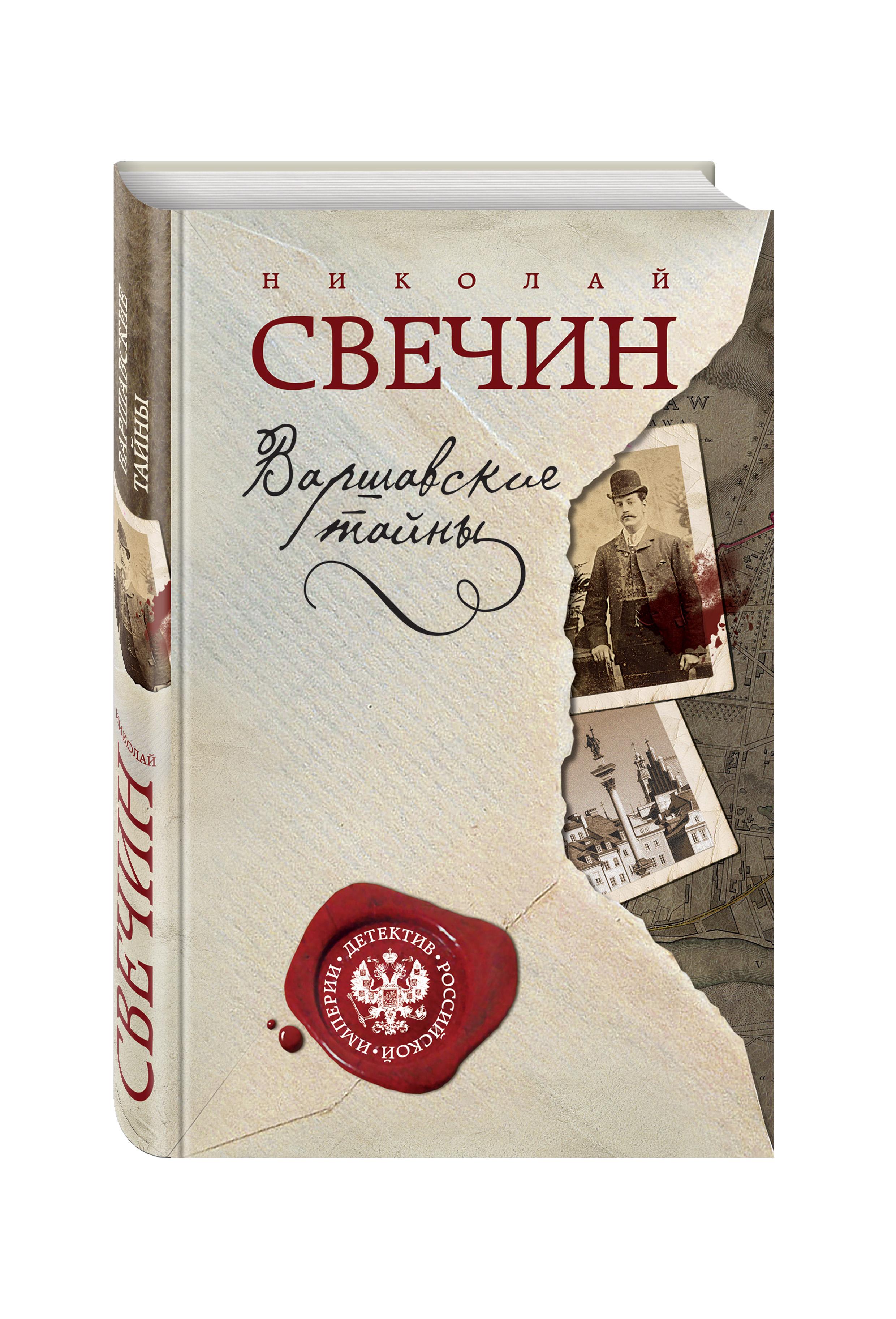 Николай Свечин Варшавские тайны свечин николай варшавские тайны