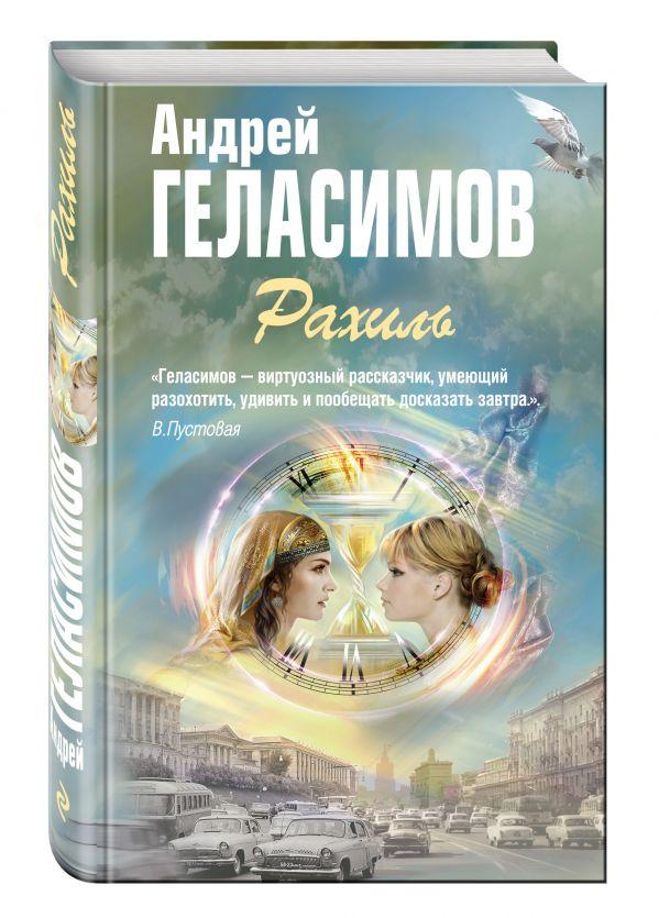 Рахиль Геласимов А.В.