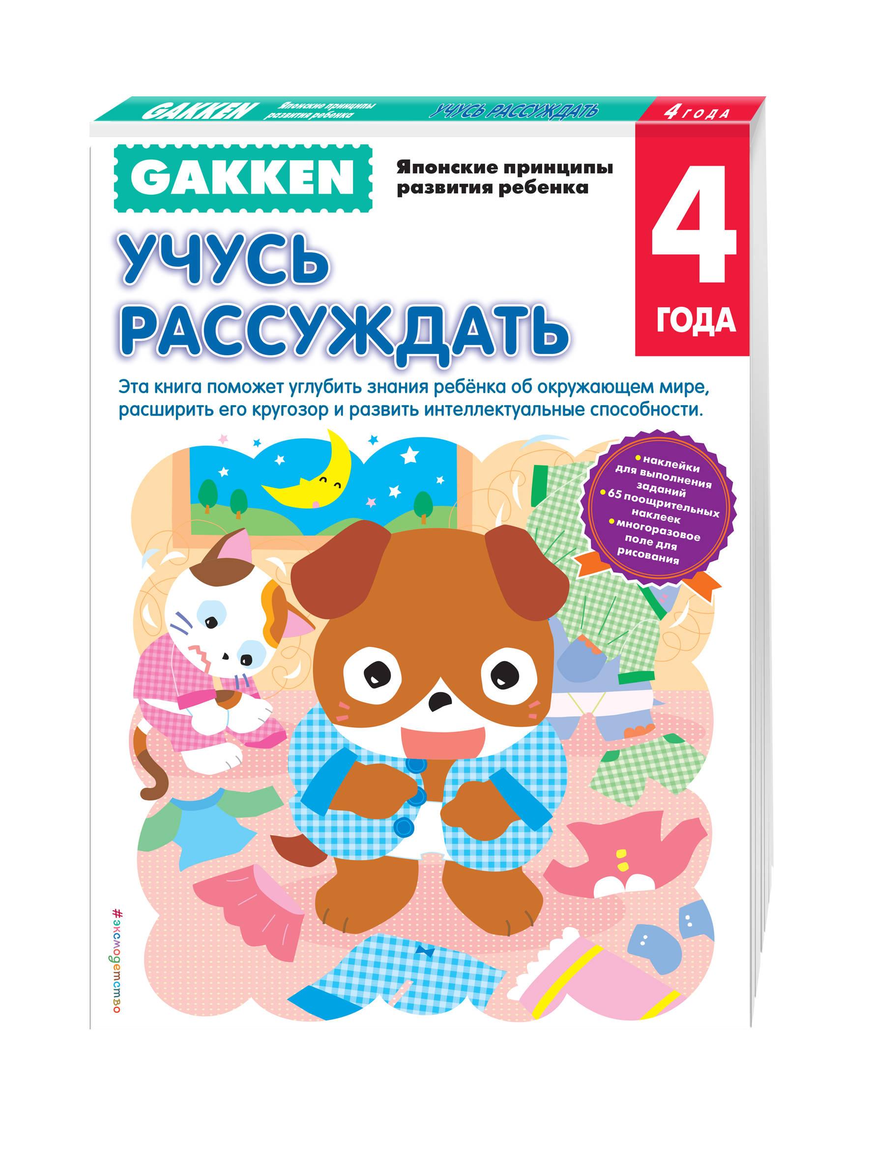 Gakken. 4+ Учусь рассуждать книги эксмо gakken 3 рисование пастельным карандашом