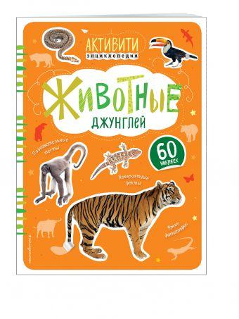 Животные джунглей (с наклейками) Травина И.В.
