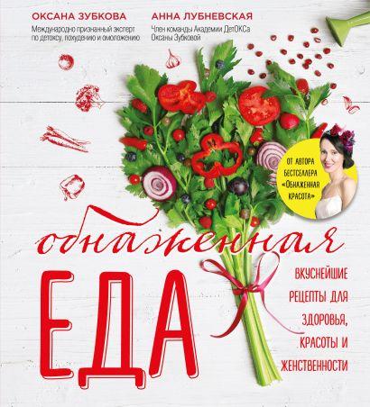 Обнаженная ЕДА. Вкуснейшие рецепты для здоровья, красоты и женственности - фото 1
