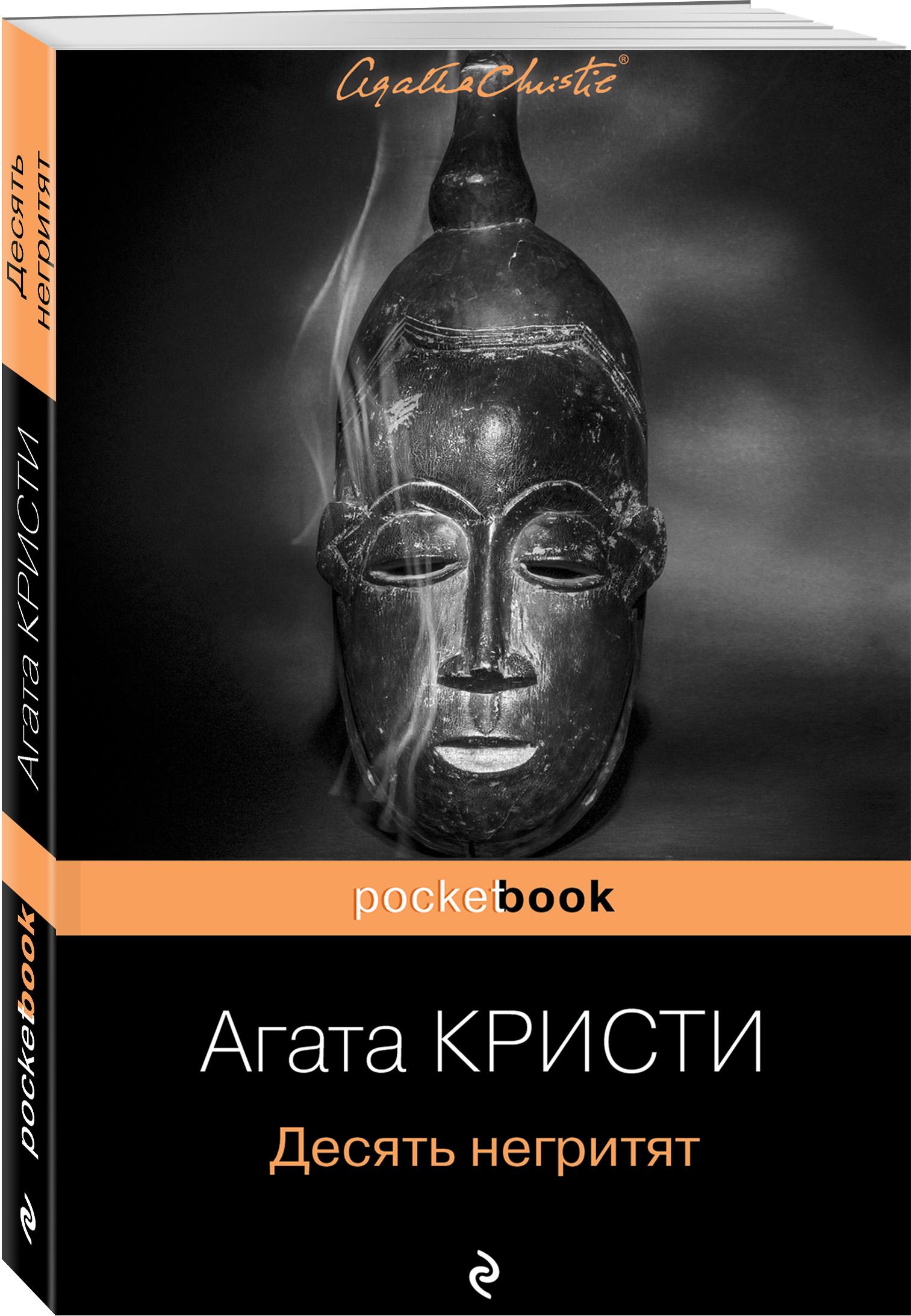 Кристи А. Десять негритят ISBN: 978-5-699-87189-6