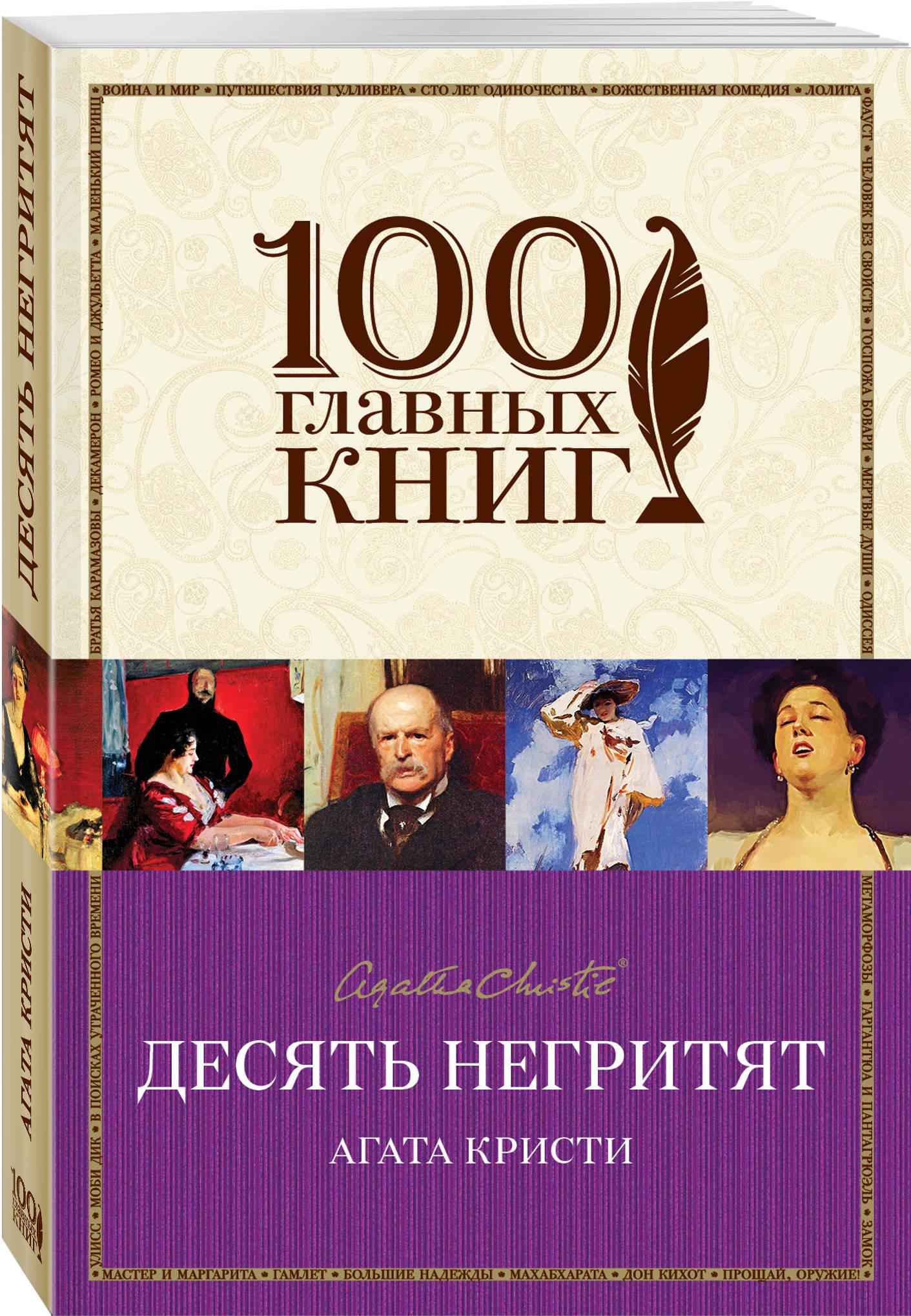 Кристи А. Десять негритят ISBN: 978-5-699-87981-6