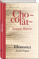 Харрис Дж. - Шоколад' обложка книги