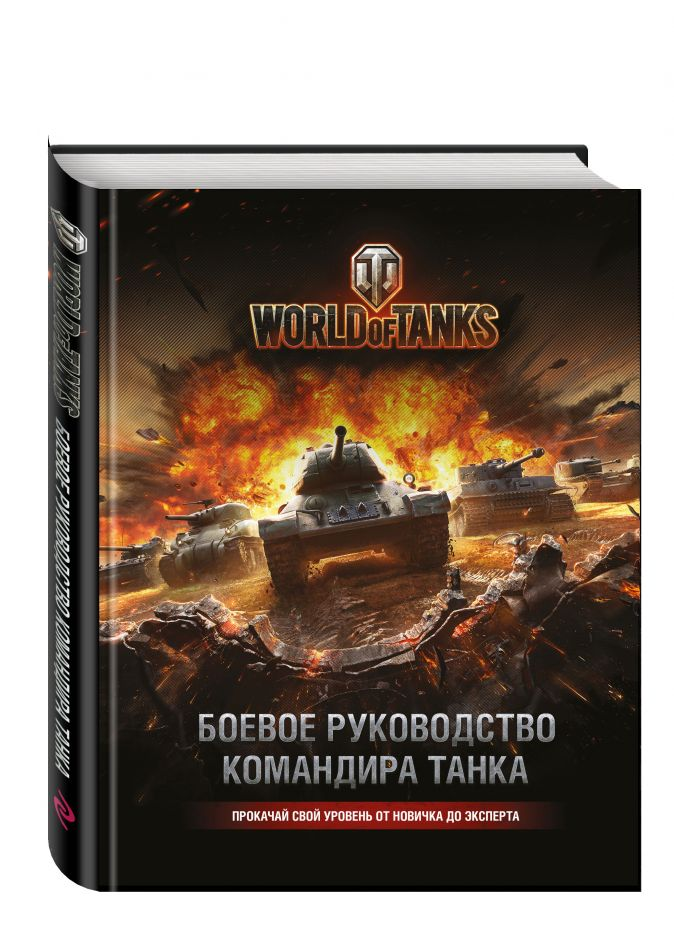 World of Tanks. Боевое руководство командира танка Том Хэтфилд