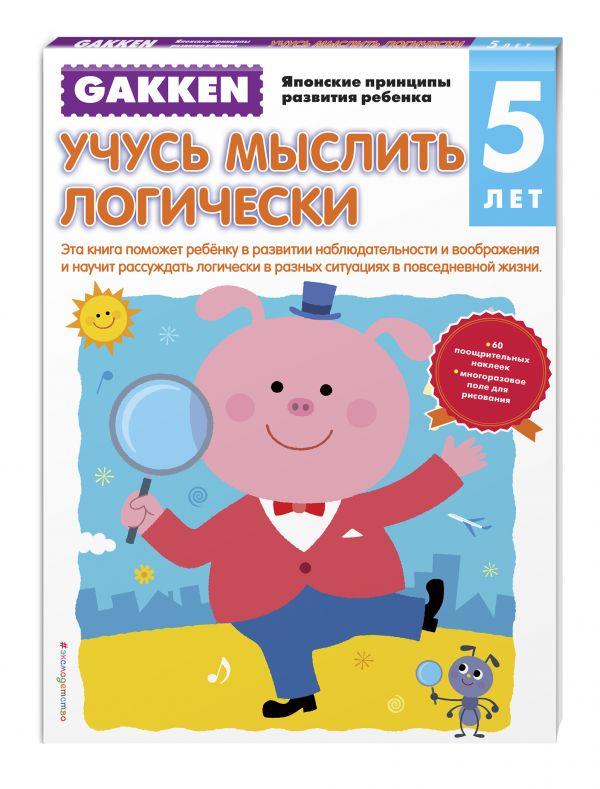 интересно Gakken. 5+ Учусь мыслить логически книга