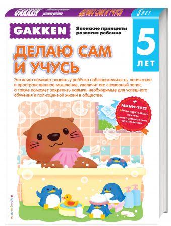 Gakken. 5+ Делаю сам и учусь (+ тест) Анисимова Е.И.