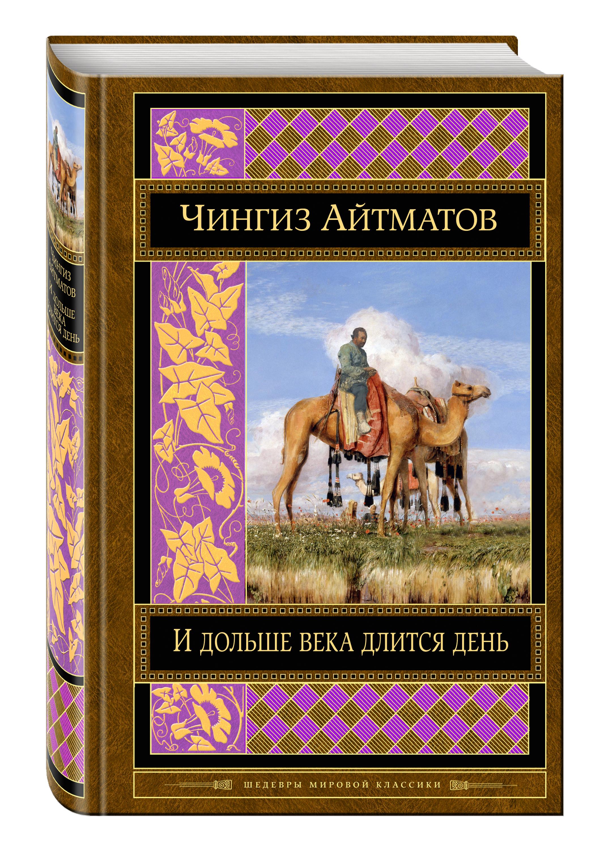 Чингиз Айтматов И дольше века длится день айтматов ч и дольше века длится день