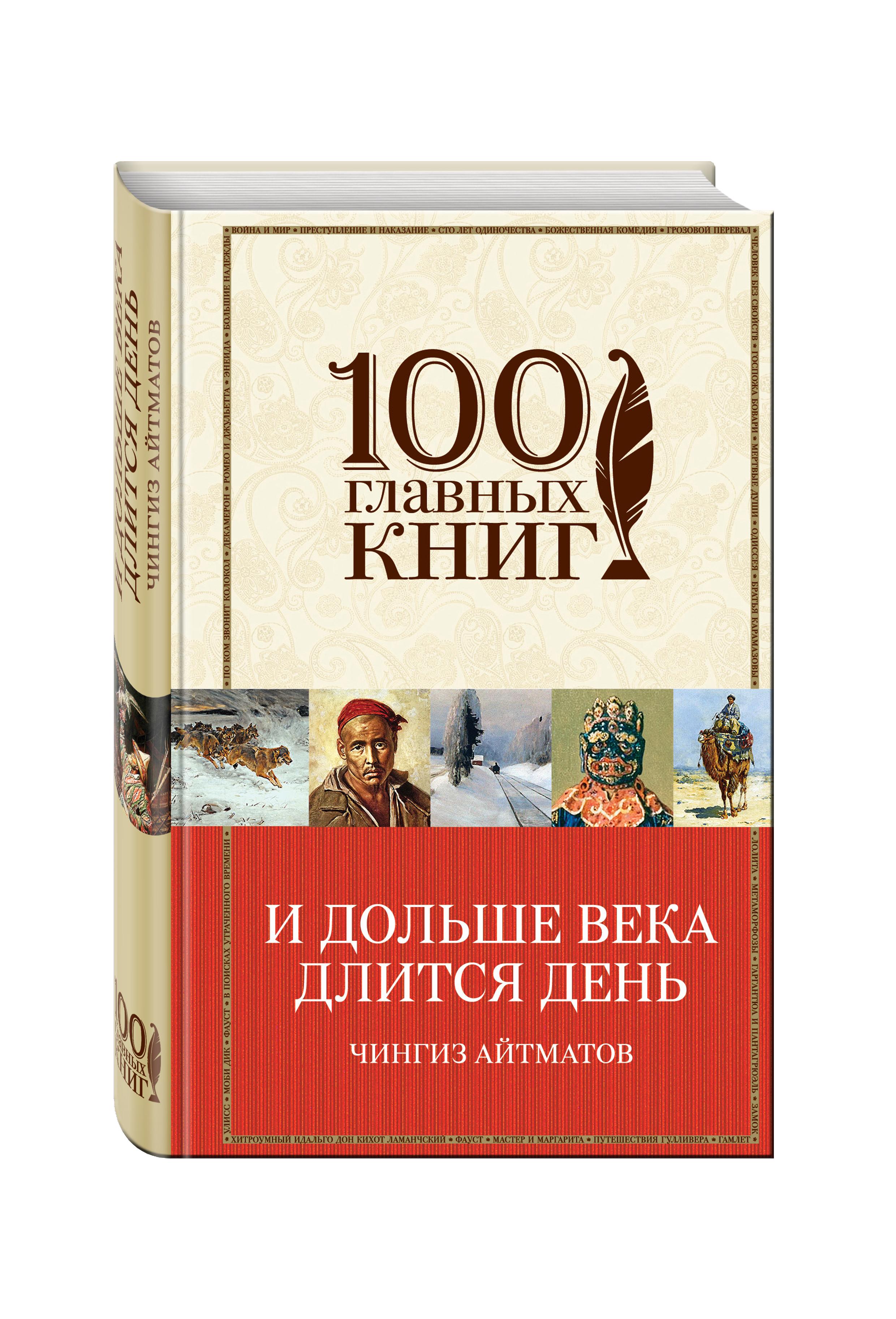 Чингиз Айтматов И дольше века длится день