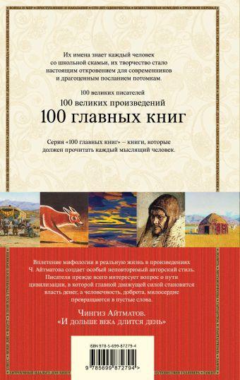 И дольше века длится день Чингиз Айтматов