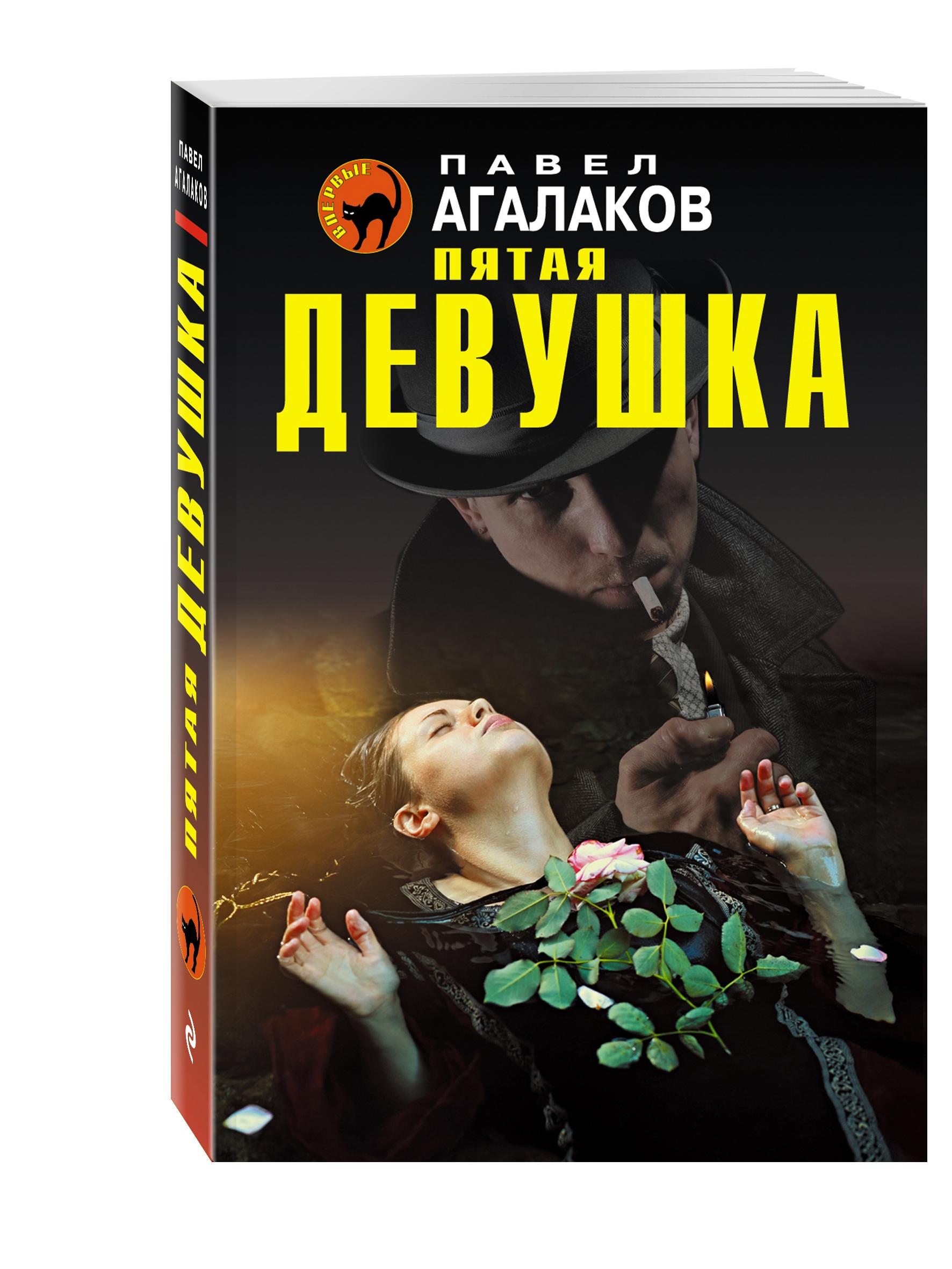 Павел Агалаков Пятая девушка набор креманок 300мл 2шт джесси колорс синий