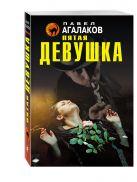 Павел Агалаков - Пятая девушка' обложка книги