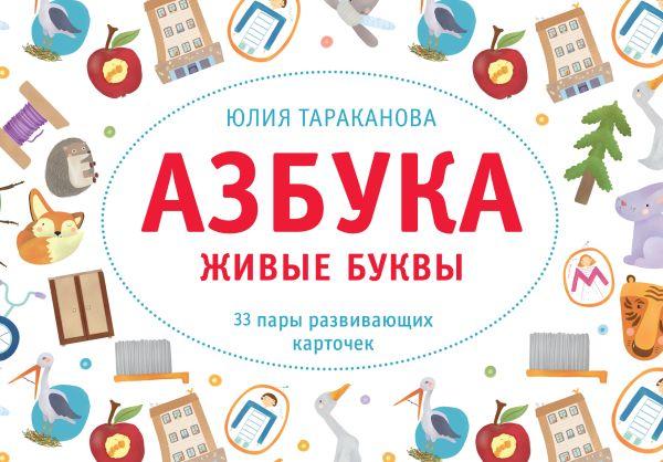 Азбука. Живые буквы Тараканова Ю.