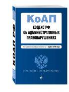 Кодекс Российской Федерации об административных правонарушениях : текст с изм. и доп. на 1 апреля 2016 г.
