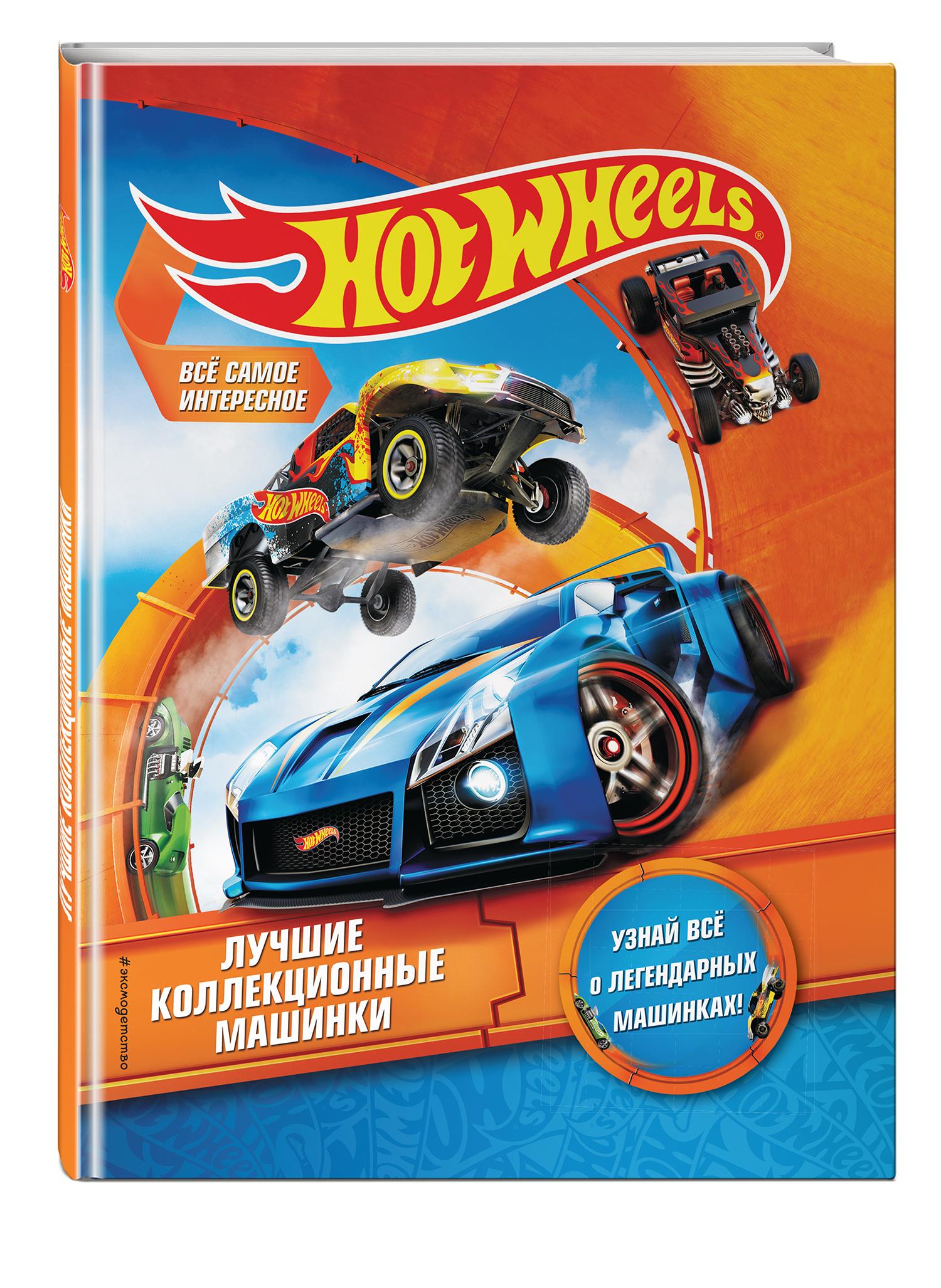 Гахаев Б.С. Hot Wheels. Лучшие коллекционные машинки талалаева е отв ред hot wheels лучшие коллекционные машинки