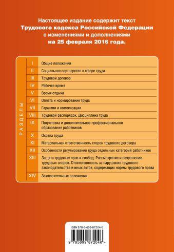 Трудовой кодекс Российской Федерации : текст с изм. и доп. на 25 февраля 2016 г.