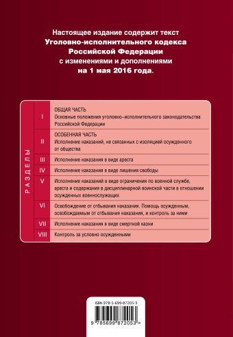Уголовно-исполнительный кодекс Российской Федерации : текст с изм. и доп. на 1 мая 2016 г.