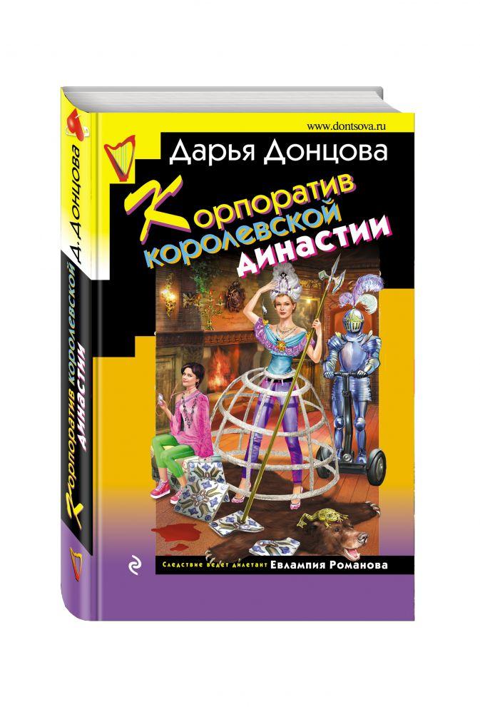 Дарья Донцова - Корпоратив королевской династии обложка книги