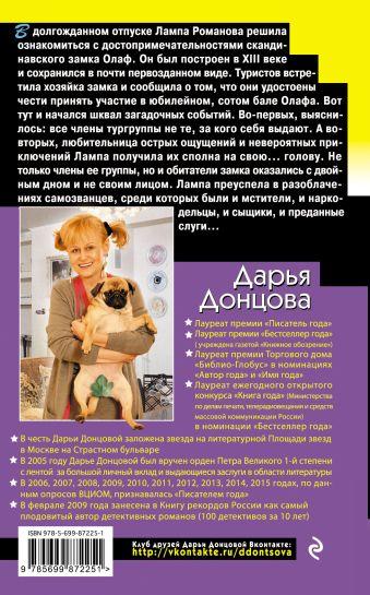 Корпоратив королевской династии Дарья Донцова