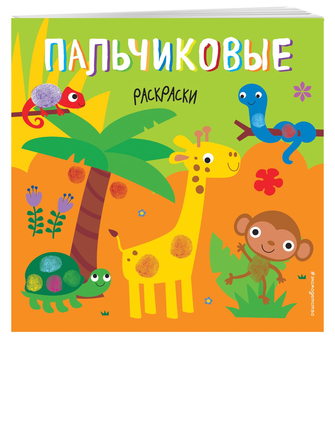 Жираф все мыши любят сыр 2018 12 02t12 00 page 9