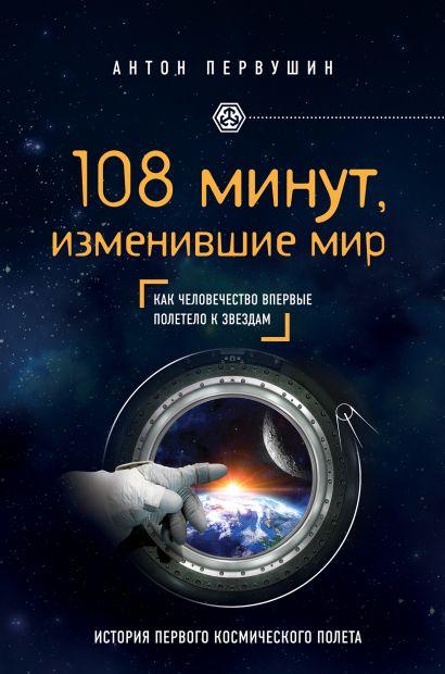 108 минут, изменившие мир. 2-е издание - фото 1