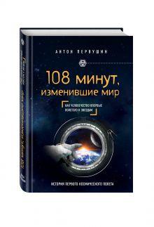108 минут, изменившие мир. 2-е издание