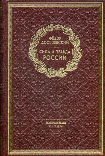 ОЛИП.Достоевский. Сила и правда России