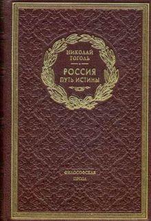 ОЛИП.Гоголь Н.В. Россия. Путь Истины