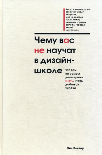 Кливер Ф. - Чему вас не научат в дизайн-школе обложка книги