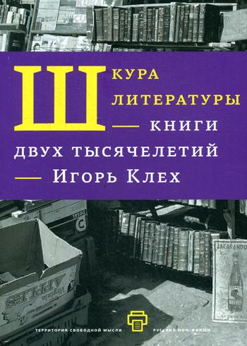 Шкура литературы. Книга двух тысячелетий - фото 1
